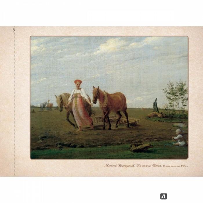 Иллюстрация 1 из 4 для Алексей Венецианов | Лабиринт - книги. Источник: Лабиринт