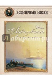 """Иван Айвазовский. """"Безмолвное море, лазурное…"""""""