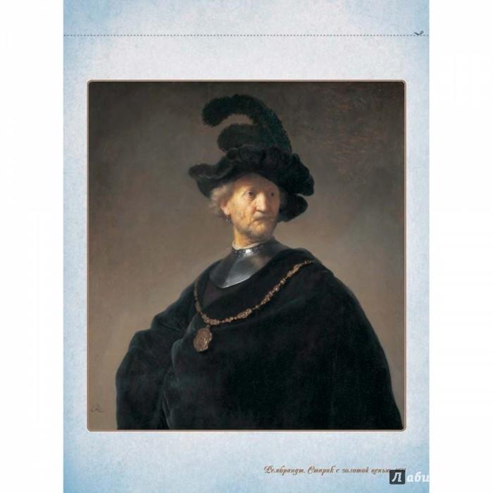Иллюстрация 1 из 4 для Рембрандт | Лабиринт - книги. Источник: Лабиринт