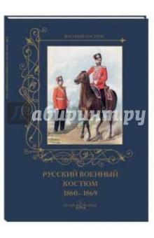 Русский военный костюм 1860-1869 гг. новый русский базар 1869 1898