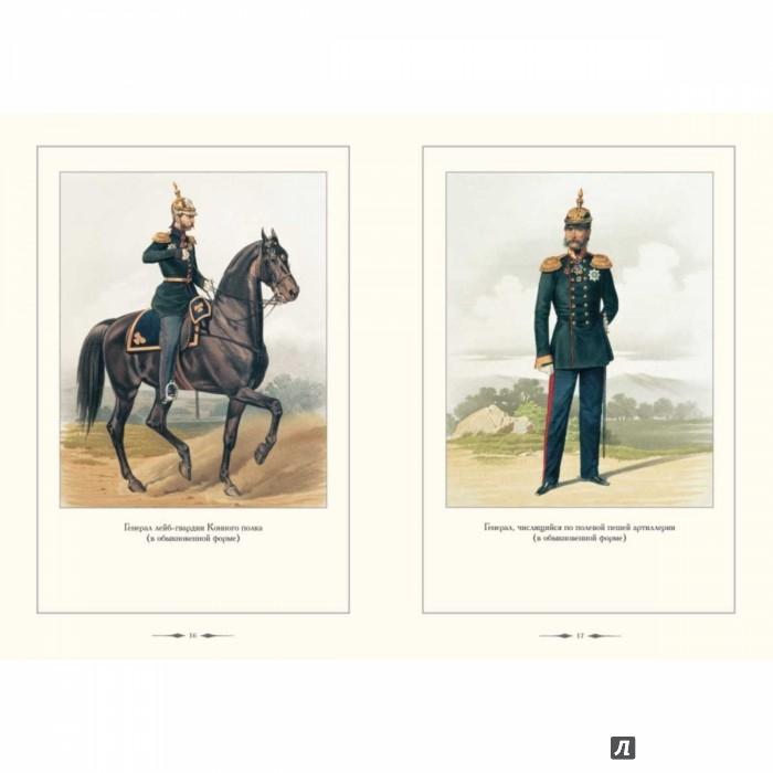 Иллюстрация 1 из 5 для Русский военный костюм 1860-1869 гг. | Лабиринт - книги. Источник: Лабиринт