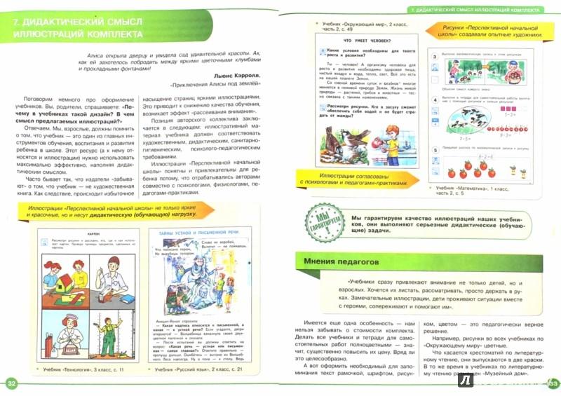 Иллюстрация 1 из 5 для Готовые решения для родителей - Чуракова, Соломатин | Лабиринт - книги. Источник: Лабиринт