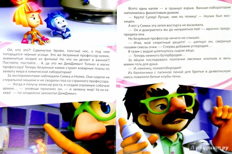 Иллюстрация 1 из 9 для Фиксики. Любимые истории Нолика. Зубная щетка | Лабиринт - книги. Источник: Лабиринт