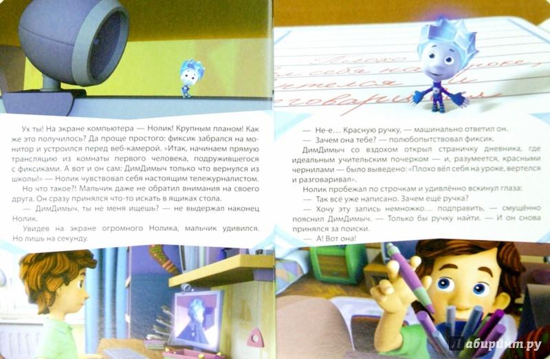 Иллюстрация 1 из 6 для Фиксики. Любимые истории Нолика. Шариковая ручка | Лабиринт - книги. Источник: Лабиринт