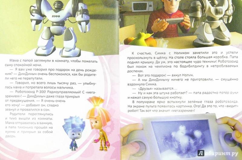 Иллюстрация 1 из 6 для Фиксики. Любимые истории Папуса. Робот | Лабиринт - книги. Источник: Лабиринт