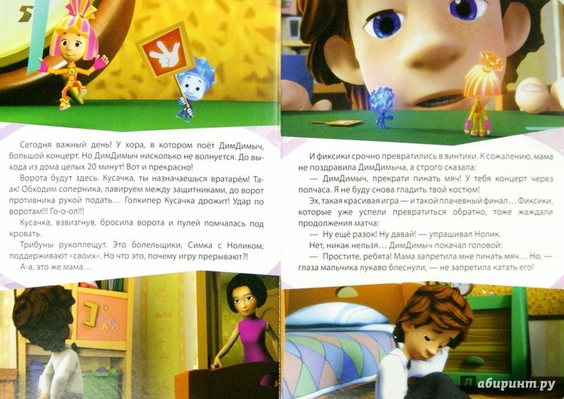 Иллюстрация 1 из 4 для Фиксики. Любимые истории Симки. Степлер | Лабиринт - книги. Источник: Лабиринт