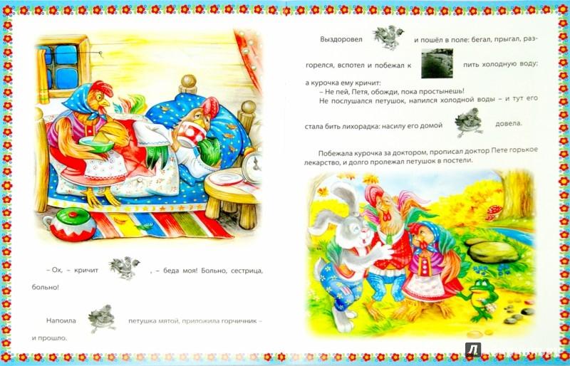 Иллюстрация 1 из 37 для Заяц-хваста. Умей обождать   Лабиринт - книги. Источник: Лабиринт