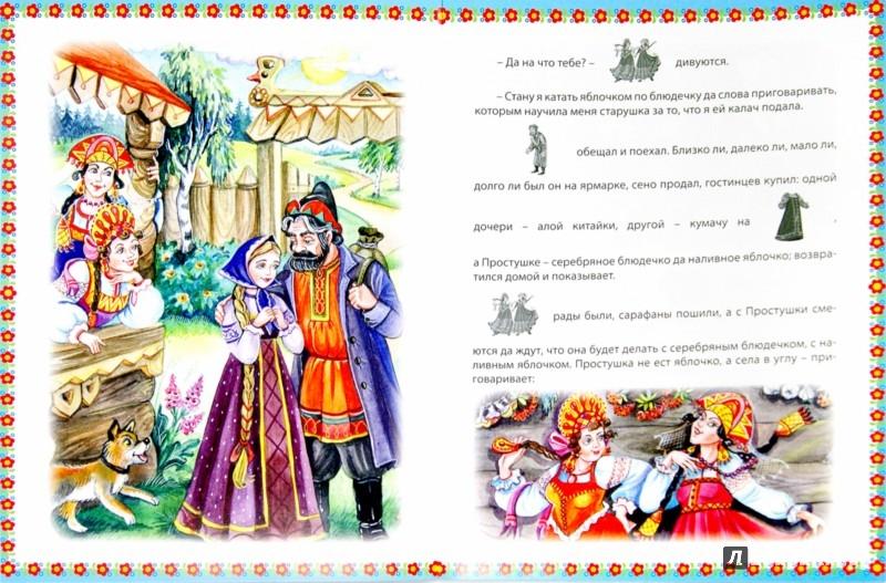 Иллюстрация 1 из 32 для Сказка о серебряном блюдечке и наливном яблочке | Лабиринт - книги. Источник: Лабиринт