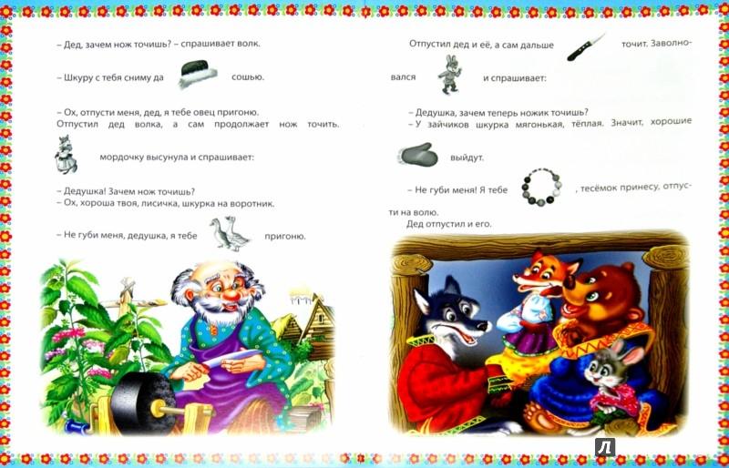 Иллюстрация 1 из 16 для Соломенный бычок-смоляной бочок. Рукавичка | Лабиринт - книги. Источник: Лабиринт