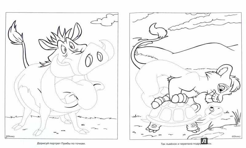 Иллюстрация 1 из 6 для Умная раскраска. Король Лев (№14136) | Лабиринт - книги. Источник: Лабиринт