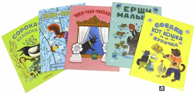 Иллюстрация 1 из 53 для Комплект. Ерши-малыши, Собака, кот, кошка и курочка, Чики-чики-чикалочка, Скок-поскок, Сорока-Белоб | Лабиринт - книги. Источник: Лабиринт
