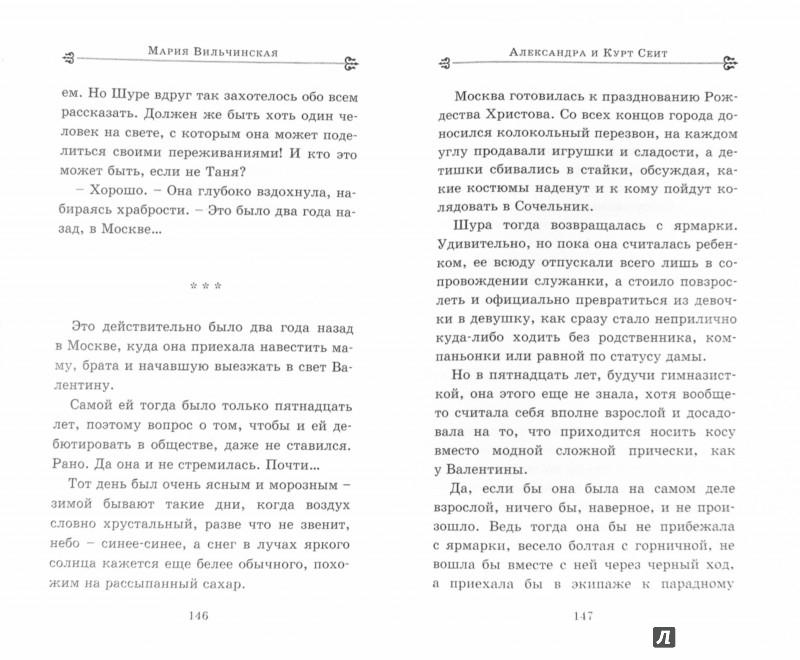 Иллюстрация 1 из 5 для Александра и Курт Сеит - Мария Вильчинская | Лабиринт - книги. Источник: Лабиринт