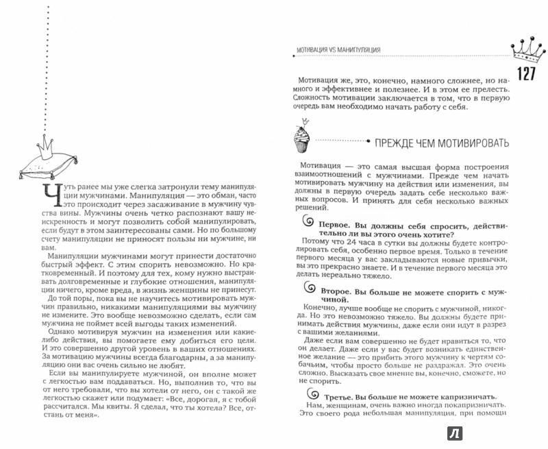 Иллюстрация 1 из 8 для Королева мужского царства - Фолсом, Парабеллум, Белановский | Лабиринт - книги. Источник: Лабиринт