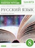 Русский язык. 8 класс. Рабочая тетрадь к учебнику В. Бабайцевой. Углублённое изучение. ФГОС
