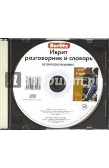 Иврит разговорник и словарь. Аудиоприложение (CD)