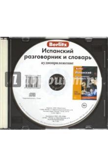 Испанский разговорник и словарь. Аудиоприложение (CD)