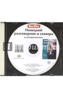 Немецкий разговорник и словарь. Аудиоприложение (CD)