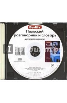 Польский разговорник и словарь. Аудиоприложение (CD)