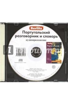 Португальский разговорник и словарь. Аудиоприложение (CD) немецкий разговорник и словарь аудиоприложение cd