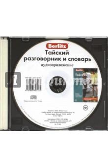 Тайский разговорник и словарь. Аудиоприложение (CD) тайский разговорник и словарь аудиоприложение cd
