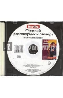 Финский разговорник и словарь. Аудиоприложение (CD)