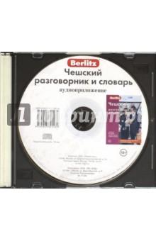 Чешский разговорник и словарь. Аудиоприложение (CD)