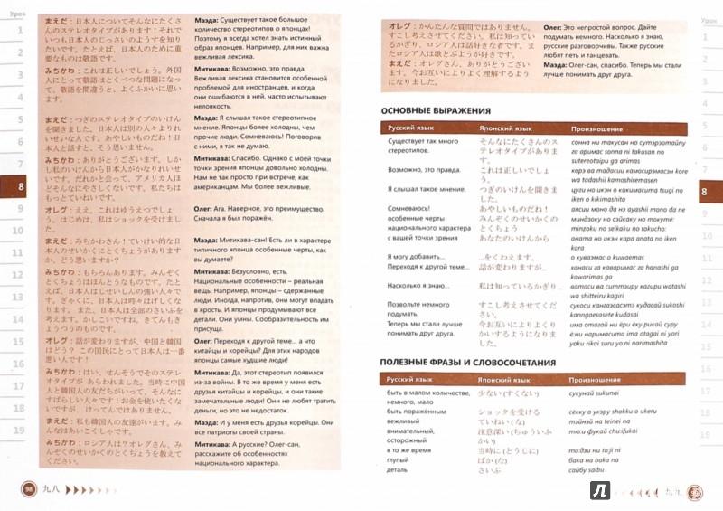Иллюстрация 1 из 12 для Японский язык. Самоучитель - Андрей Байков | Лабиринт - книги. Источник: Лабиринт
