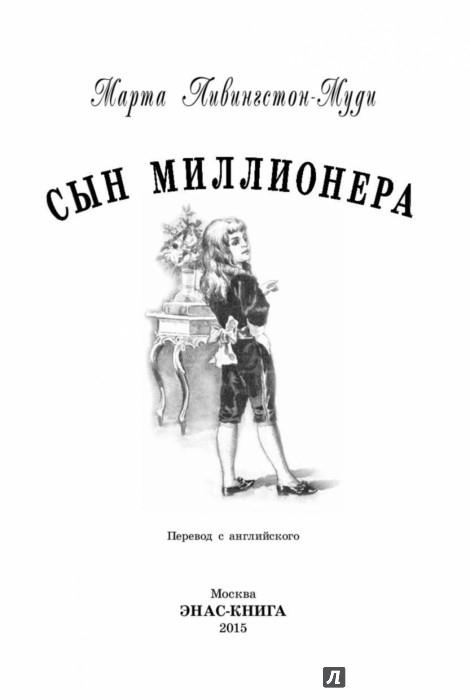 Иллюстрация 1 из 19 для Сын миллионера - Марта Ливингстон-Муди | Лабиринт - книги. Источник: Лабиринт
