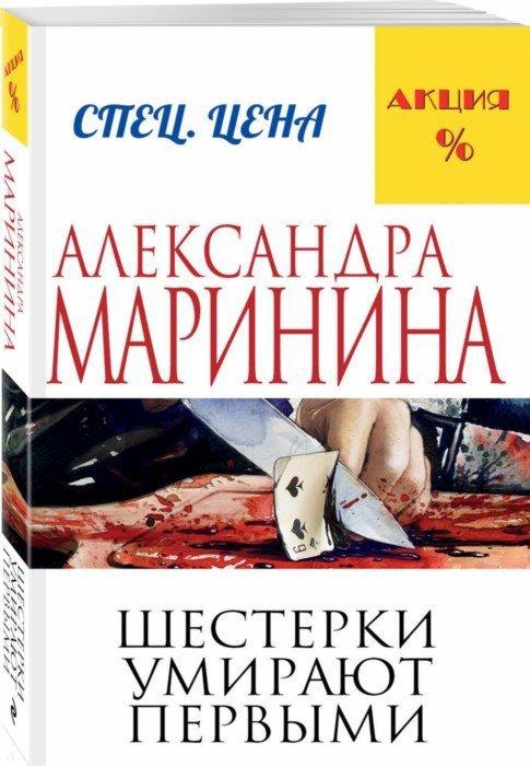 Иллюстрация 1 из 25 для Шестерки умирают первыми - Александра Маринина | Лабиринт - книги. Источник: Лабиринт