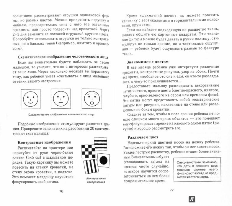 Иллюстрация 1 из 5 для Методика раннего развития Марии Монтессори. От 6 месяцев до 6 лет - Виктория Дмитриева   Лабиринт - книги. Источник: Лабиринт