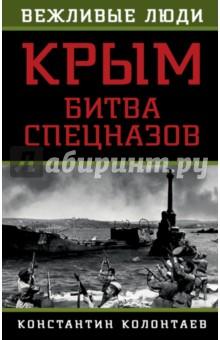 Крым. Битва спецназов
