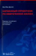 Карманный справочник по нефрогенной анемии