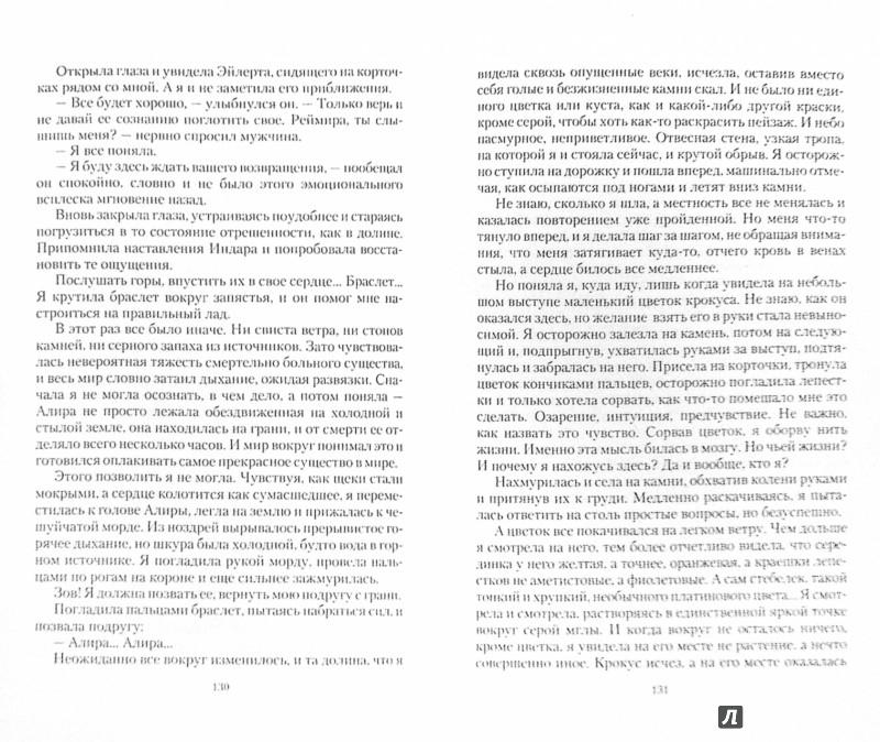 Иллюстрация 1 из 11 для Хозяйка гор 2. Тайны Халлеи - Екатерина Азарова | Лабиринт - книги. Источник: Лабиринт