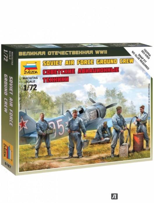 Иллюстрация 1 из 3 для Советские авиационные техники (6187) | Лабиринт - игрушки. Источник: Лабиринт