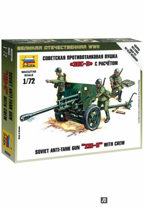 Иллюстрация 1 из 6 для Советская противотанковая пушка ЗИС-3 (6253) | Лабиринт - игрушки. Источник: Лабиринт