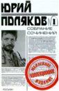 все цены на Поляков Юрий Михайлович Собрание сочинений в 5 т.: Т.1: Повести, стихи онлайн