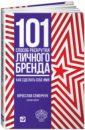 Семенчук Вячеслав Владимирович 101 способ раскрутки личного бренда. Как сделать себе имя