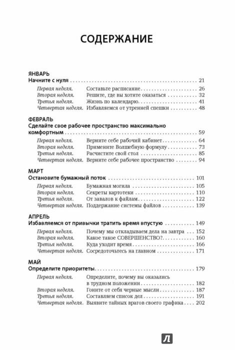Иллюстрация 1 из 49 для Полный порядок. Понедельный план борьбы с хаосом на работе, дома и в голове - Реджина Лидс | Лабиринт - книги. Источник: Лабиринт