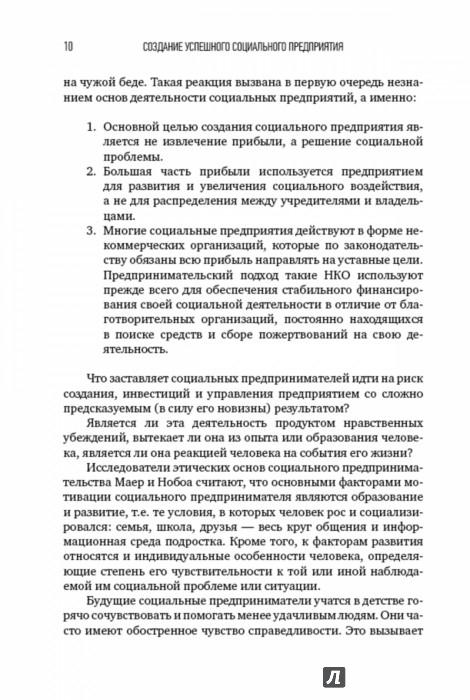 Иллюстрация 1 из 22 для Создание успешного социального предприятия - Наталия Зверева | Лабиринт - книги. Источник: Лабиринт