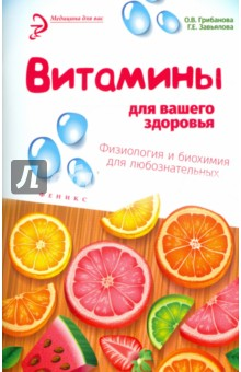 Витамины для вашего здоровья. Физиология и биохимия для любознательных в каких омских аптеках прополис гелиант
