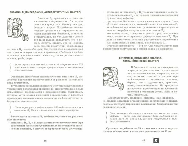 Иллюстрация 1 из 18 для Витамины для вашего здоровья. Физиология и биохимия для любознательных - Грибанова, Завьялова | Лабиринт - книги. Источник: Лабиринт