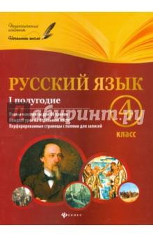 Русский язык. 4 класс. I полугодие. Планы-конспекты уроков