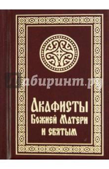 Акафисты Божией Матери и святым (малый формат)