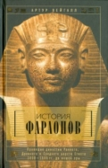 История фараонов. Правящие династии раннего, Древнего и Среднего царства Египта. 3000-1800 до н.э.