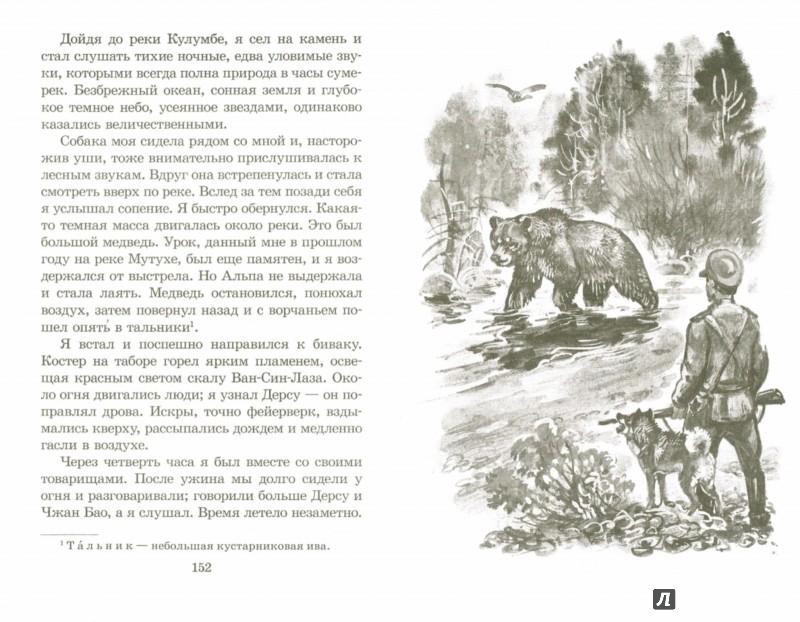 Иллюстрация 1 из 11 для Дерсу Узала - Владимир Арсеньев | Лабиринт - книги. Источник: Лабиринт