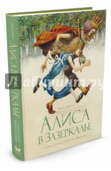 Алиса в Зазеркалье фото