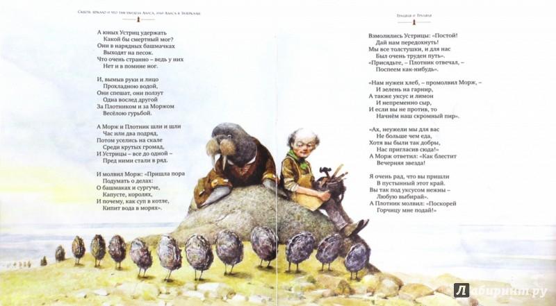 Иллюстрация 1 из 78 для Алиса в Зазеркалье - Льюис Кэрролл | Лабиринт - книги. Источник: Лабиринт