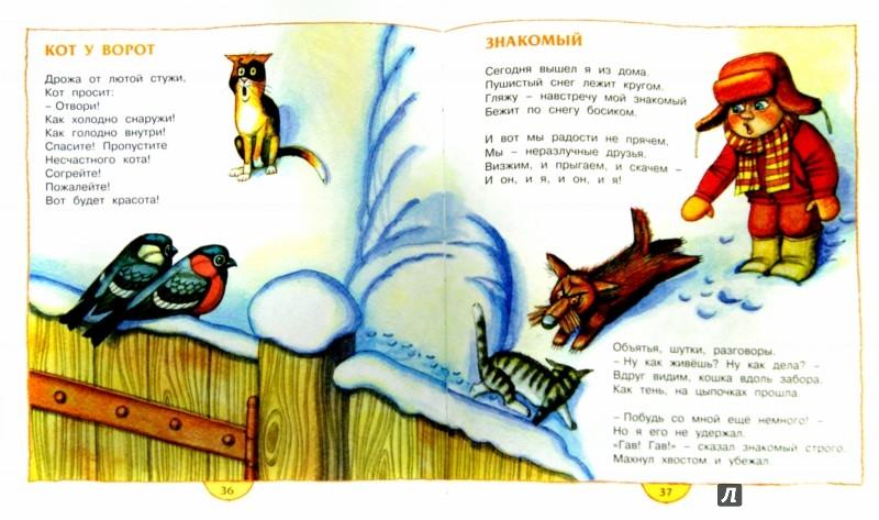 Иллюстрация 1 из 30 для В магазине игрушек - Валентин Берестов | Лабиринт - книги. Источник: Лабиринт