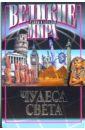 Потапов Виктор Владимирович Чудеса света калашников в лаврова с чудеса света от пирамид до небоскребов isbn 9785779316187