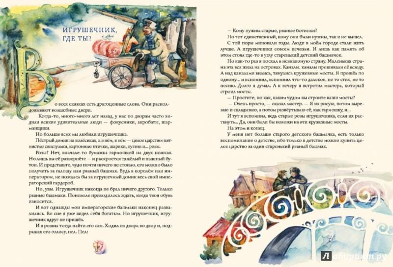 Иллюстрация 1 из 49 для Старинные профессии - Геннадий Цыферов | Лабиринт - книги. Источник: Лабиринт